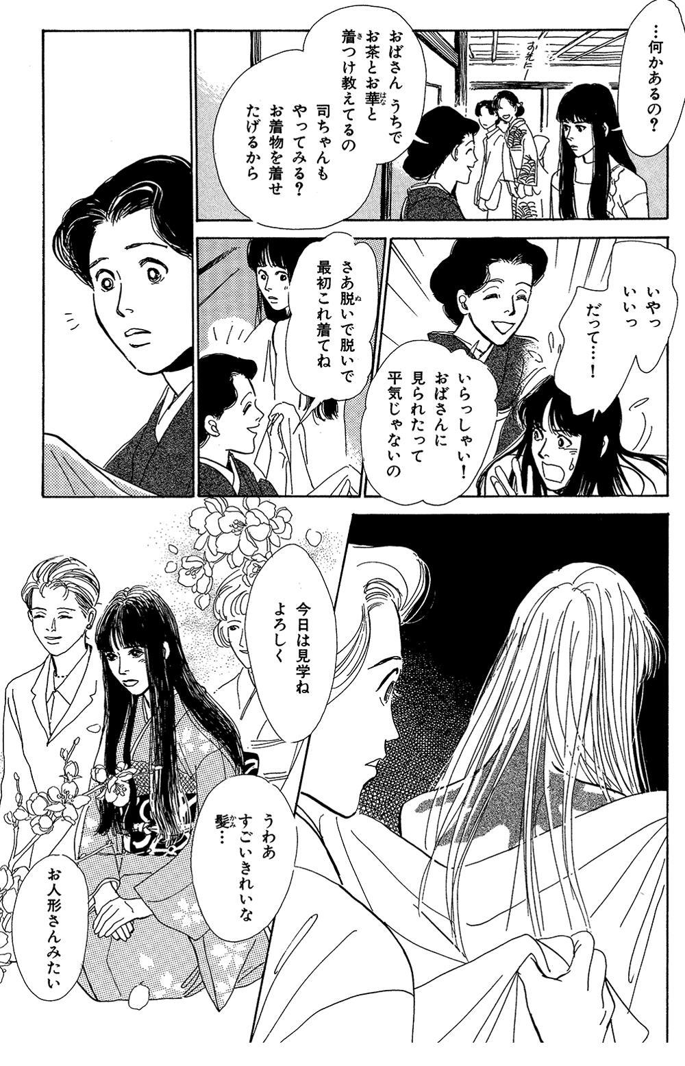 百鬼夜行抄 第1話「闇からの呼び声」③hyakki1-3-6.jpg