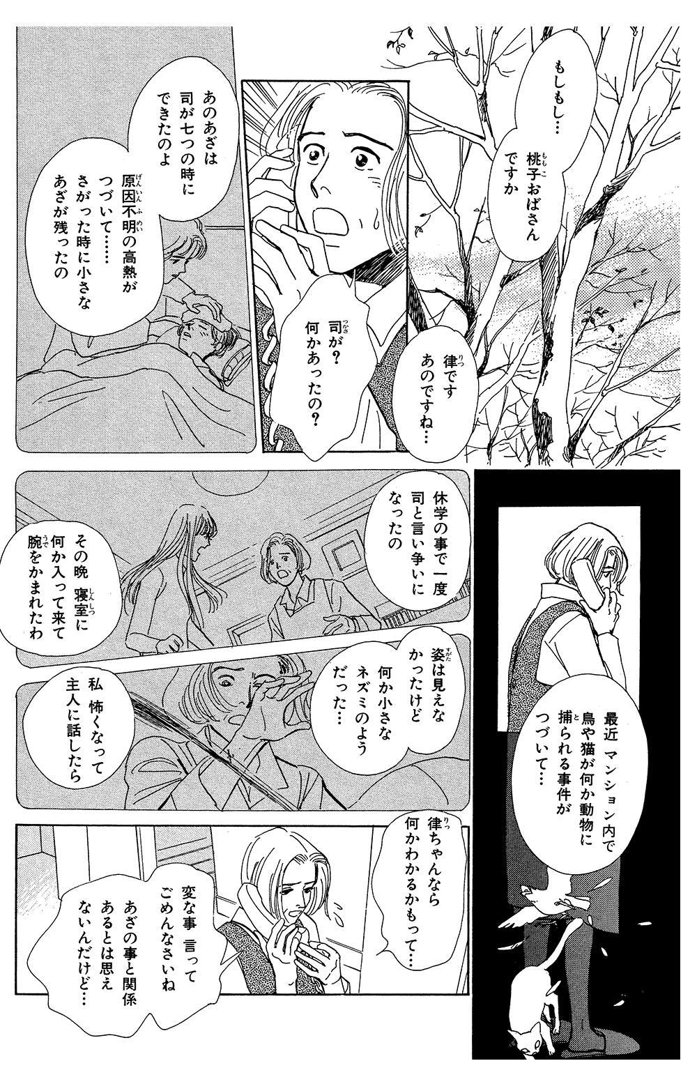 百鬼夜行抄 第1話「闇からの呼び声」④hyakki1-4-1.jpg