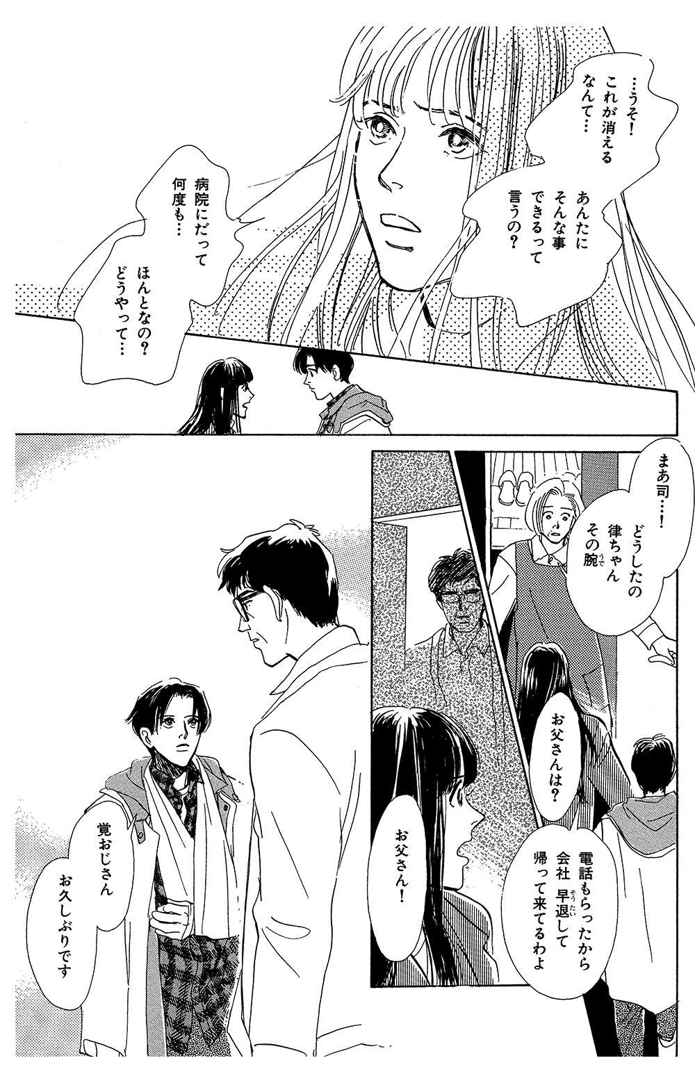 百鬼夜行抄 第1話「闇からの呼び声」④hyakki1-4-10.jpg