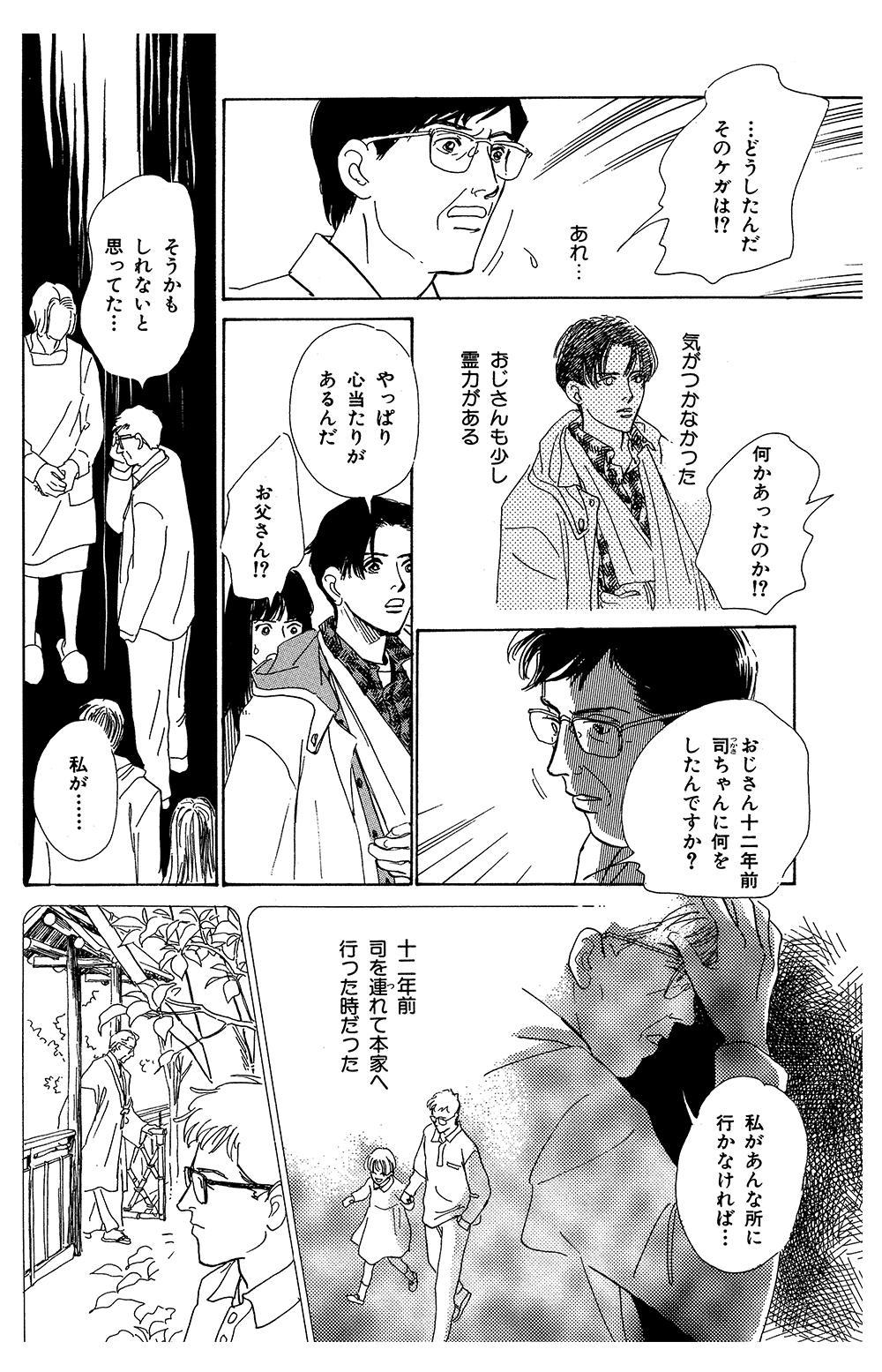 百鬼夜行抄 第1話「闇からの呼び声」④hyakki1-4-11.jpg