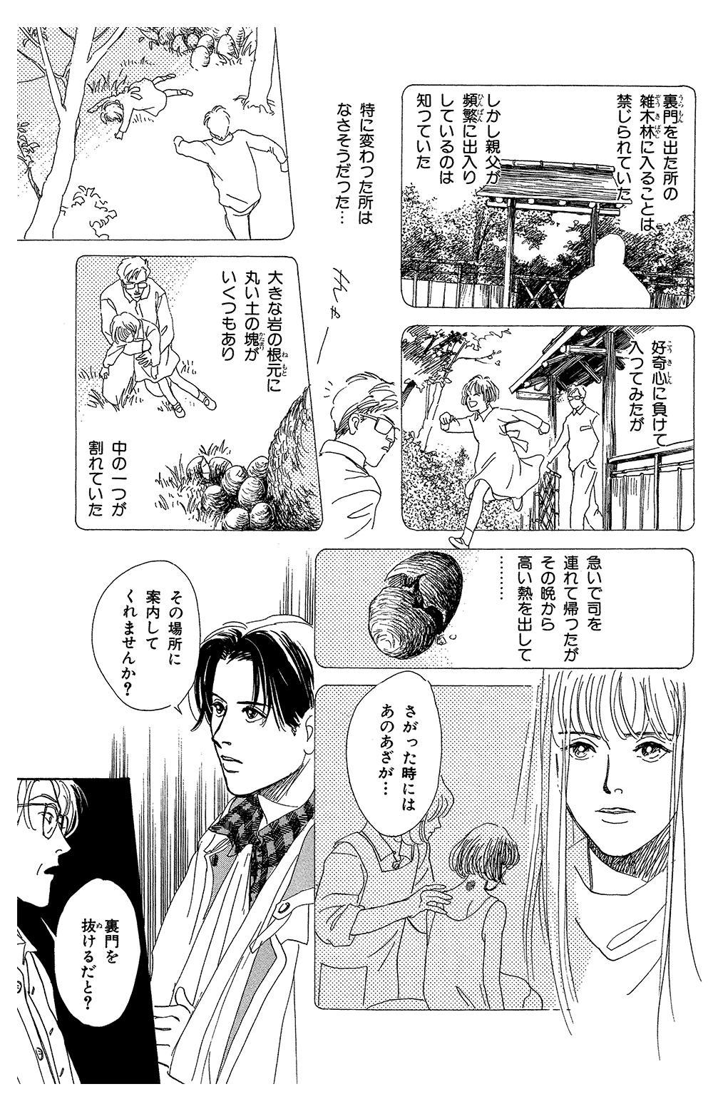 百鬼夜行抄 第1話「闇からの呼び声」④hyakki1-4-12.jpg