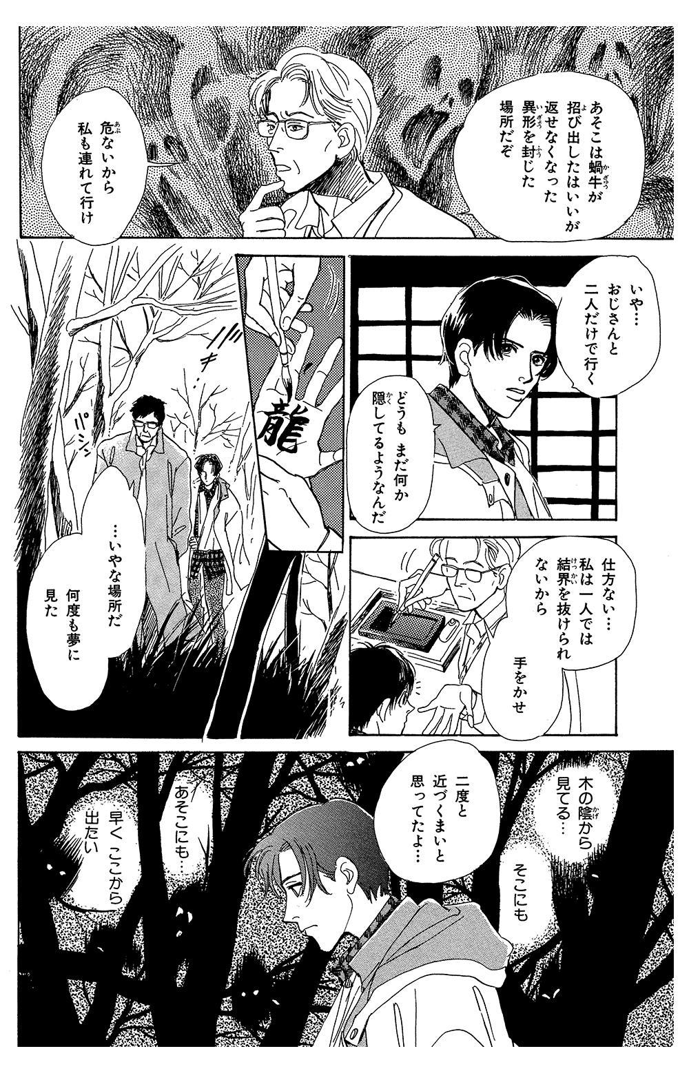 百鬼夜行抄 第1話「闇からの呼び声」④hyakki1-4-13.jpg