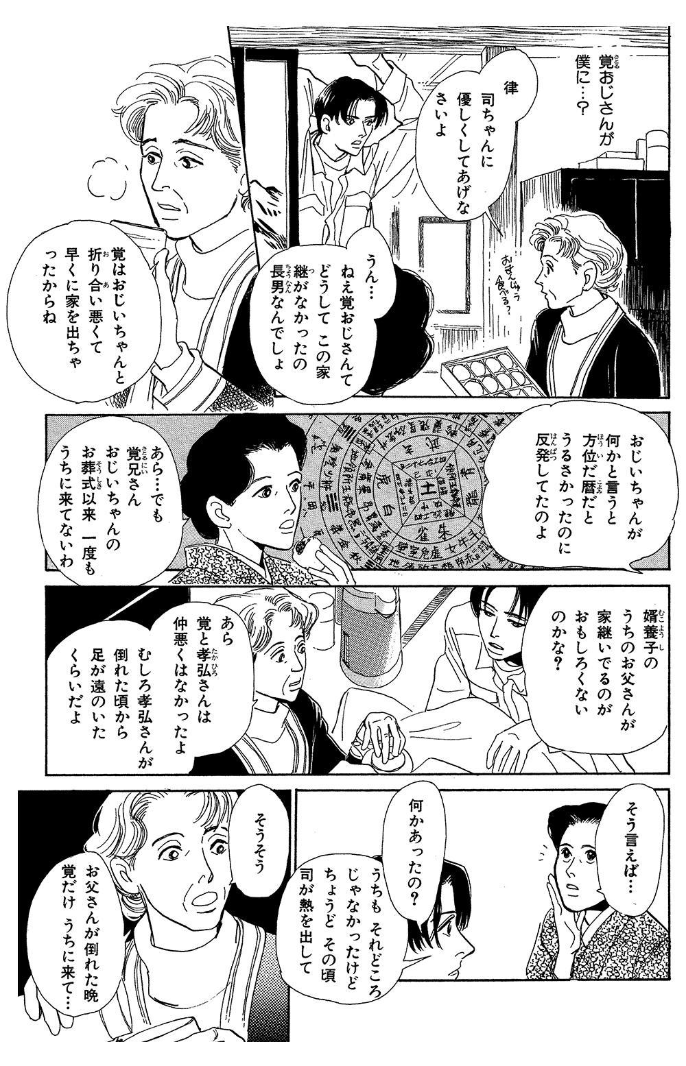 百鬼夜行抄 第1話「闇からの呼び声」④hyakki1-4-2.jpg