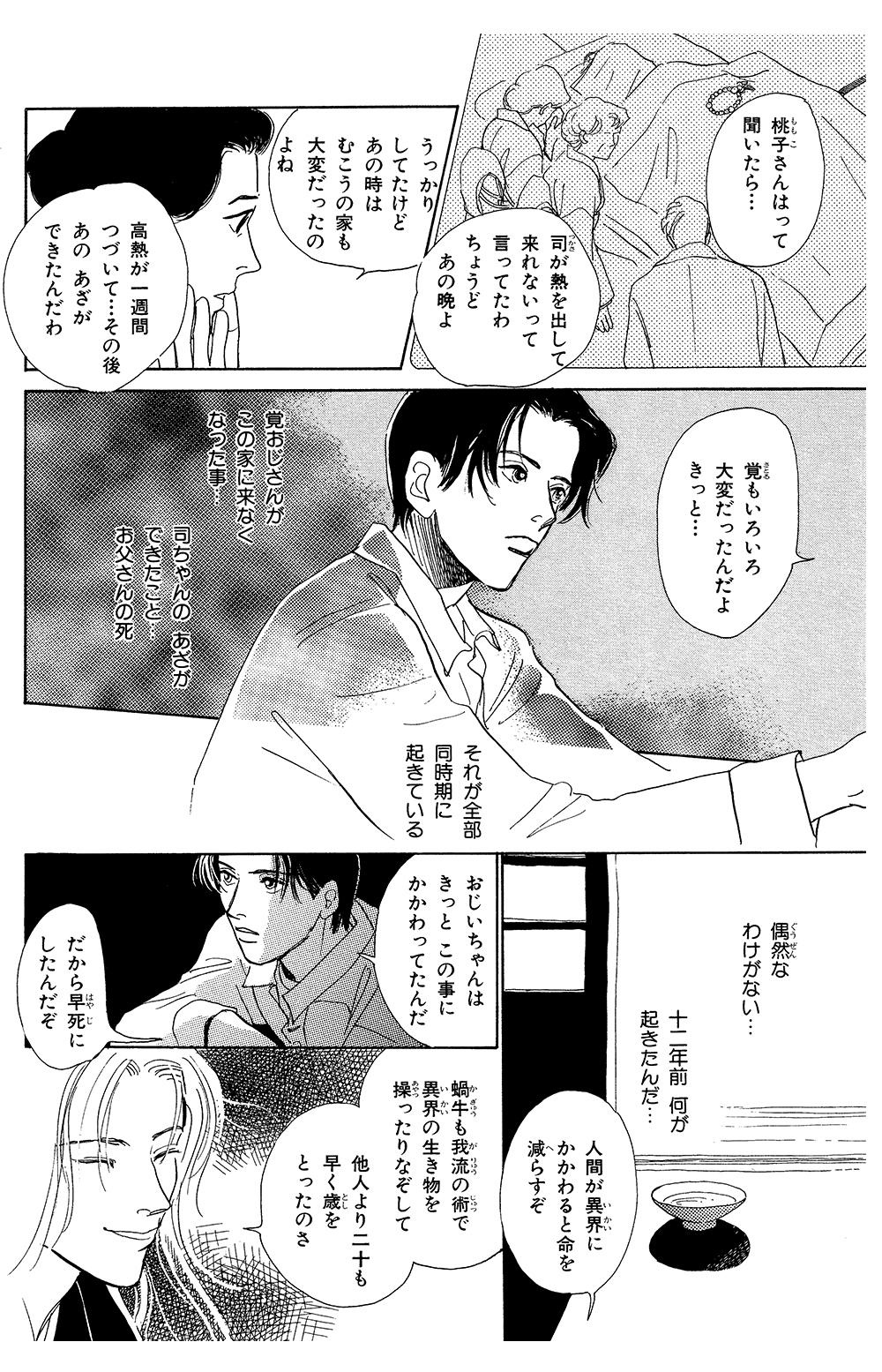 百鬼夜行抄 第1話「闇からの呼び声」④hyakki1-4-3.jpg