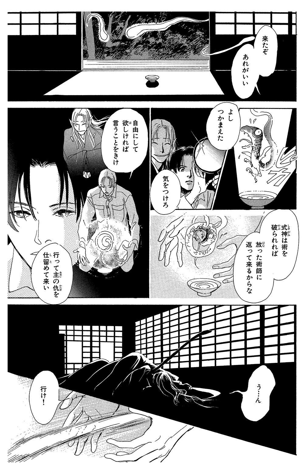 百鬼夜行抄 第1話「闇からの呼び声」④hyakki1-4-4.jpg