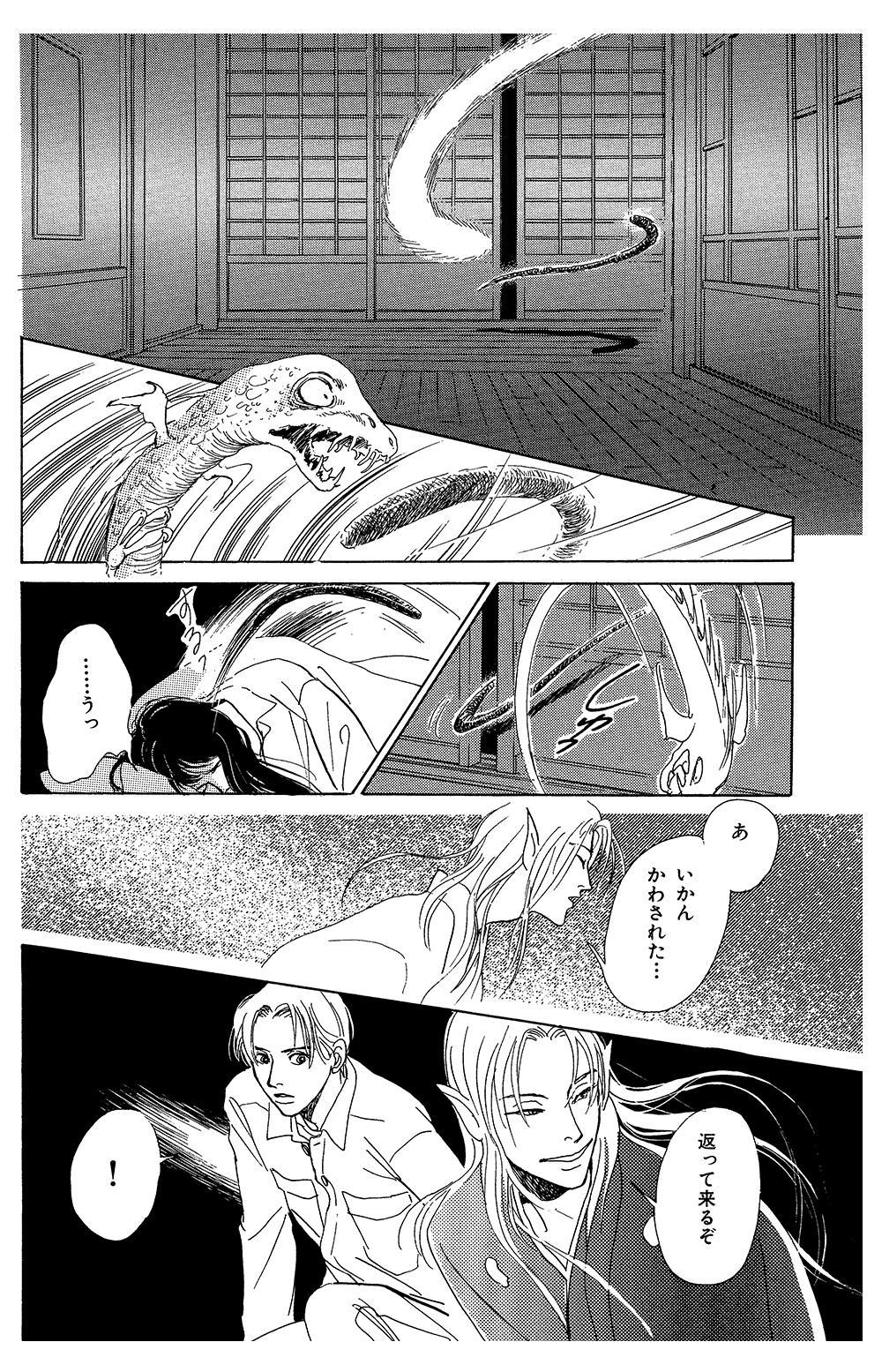 百鬼夜行抄 第1話「闇からの呼び声」④hyakki1-4-5.jpg