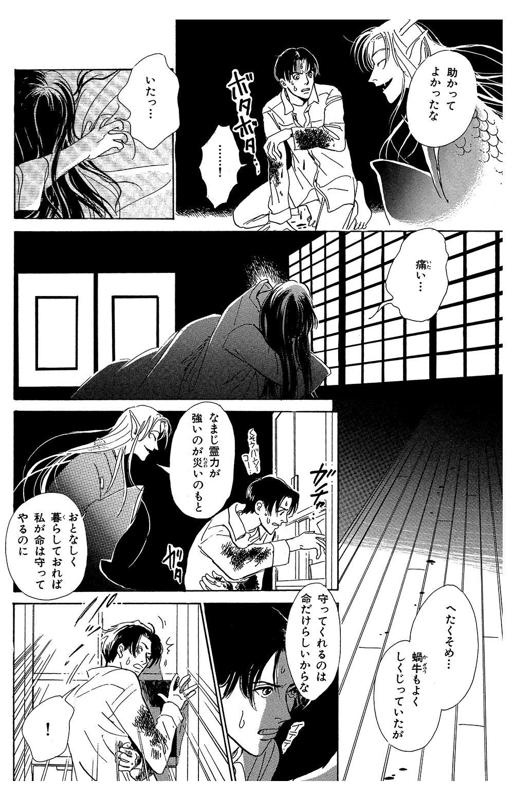百鬼夜行抄 第1話「闇からの呼び声」④hyakki1-4-7.jpg