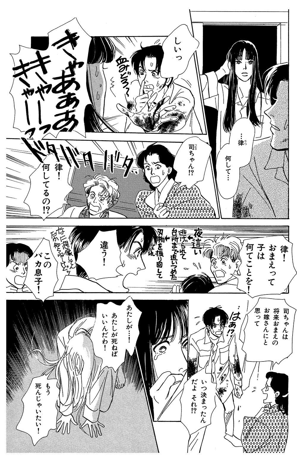 百鬼夜行抄 第1話「闇からの呼び声」④hyakki1-4-8.jpg