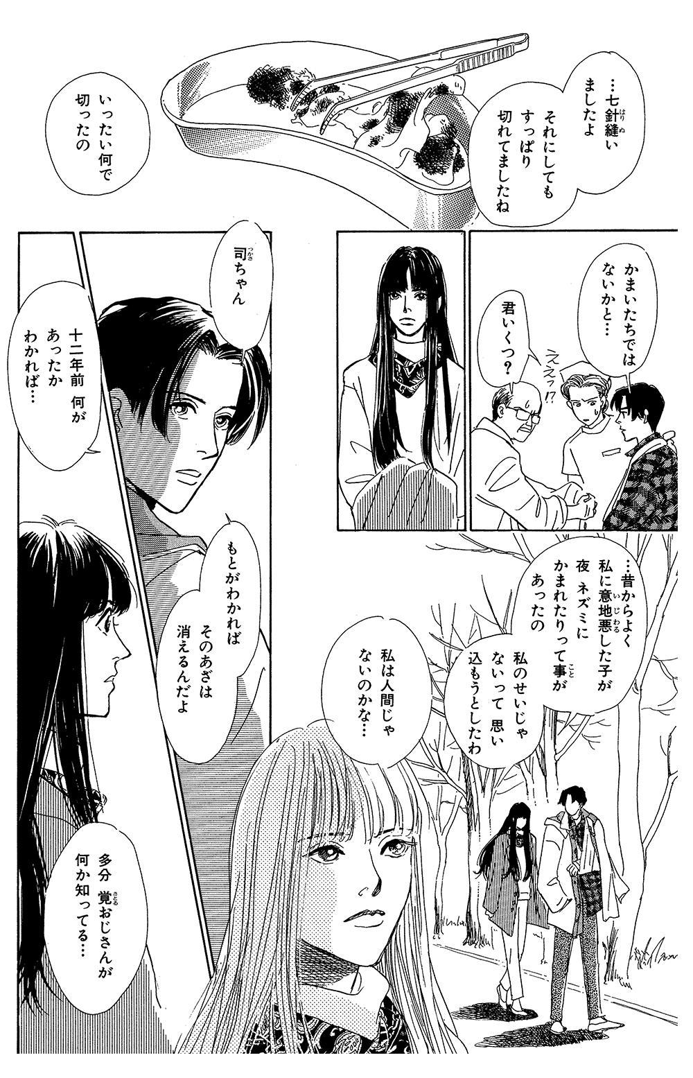 百鬼夜行抄 第1話「闇からの呼び声」④hyakki1-4-9.jpg