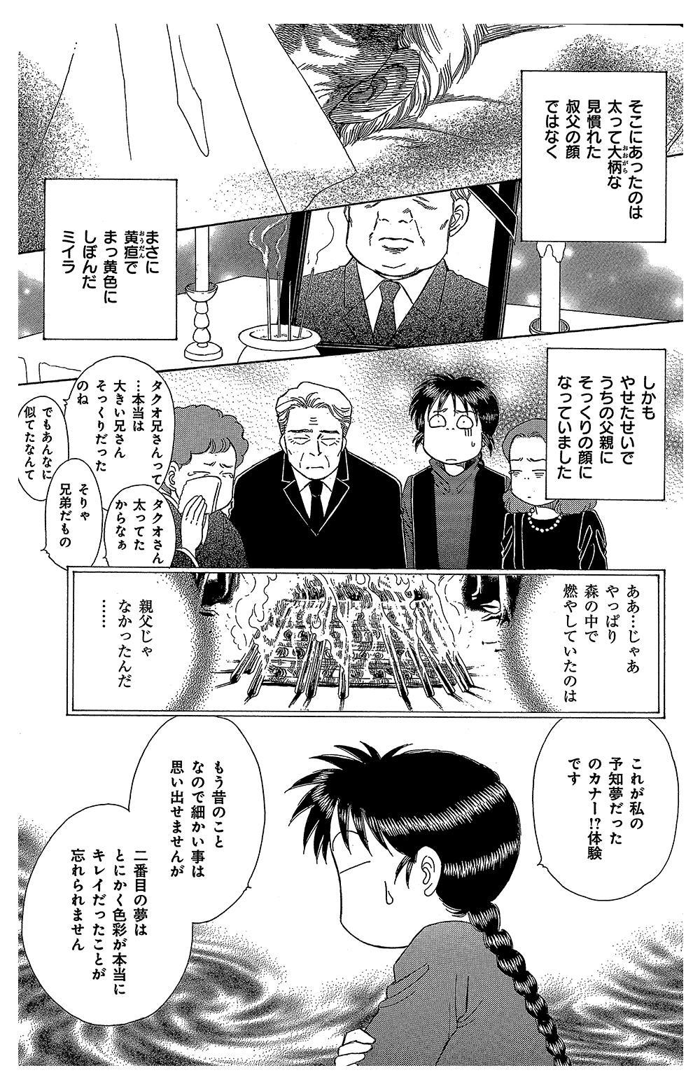okaruto2-1-11.jpg