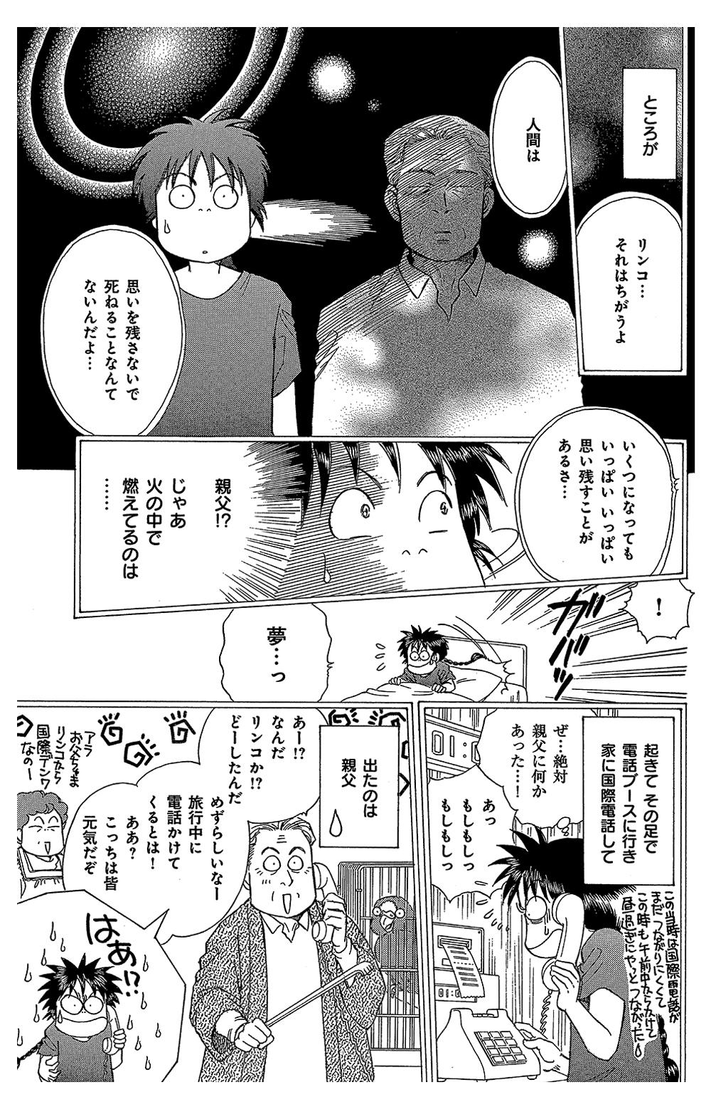 okaruto2-1-7.jpg