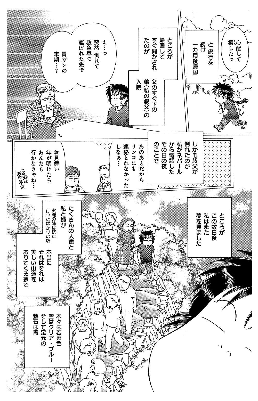 okaruto2-1-8.jpg