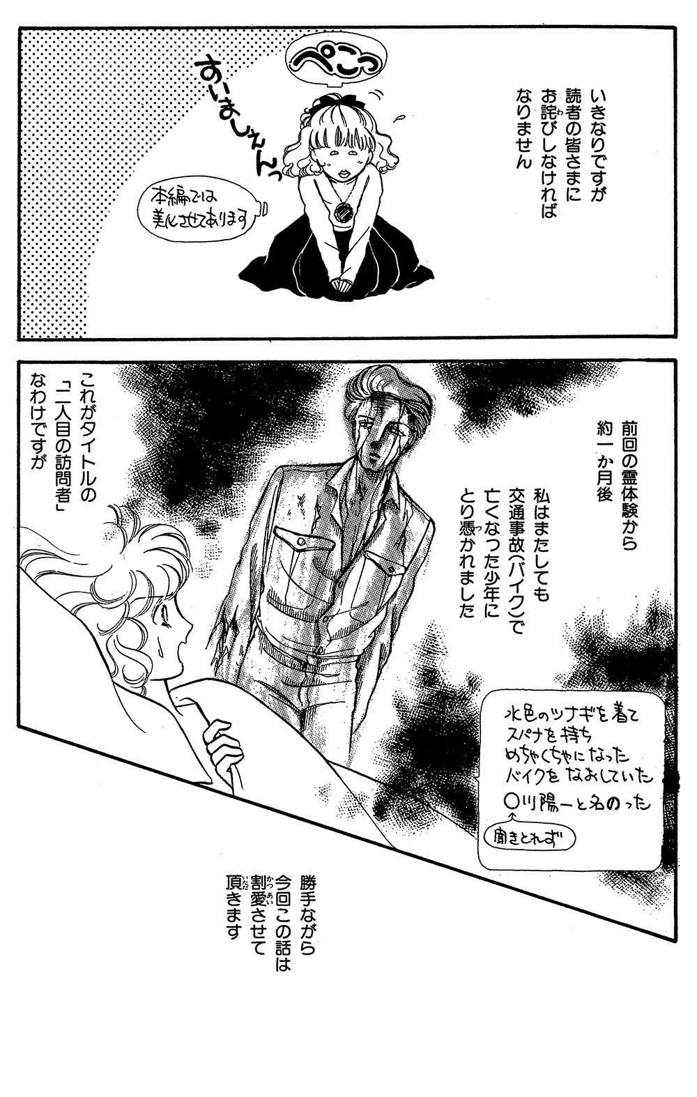 mayuri2-1-2.jpg