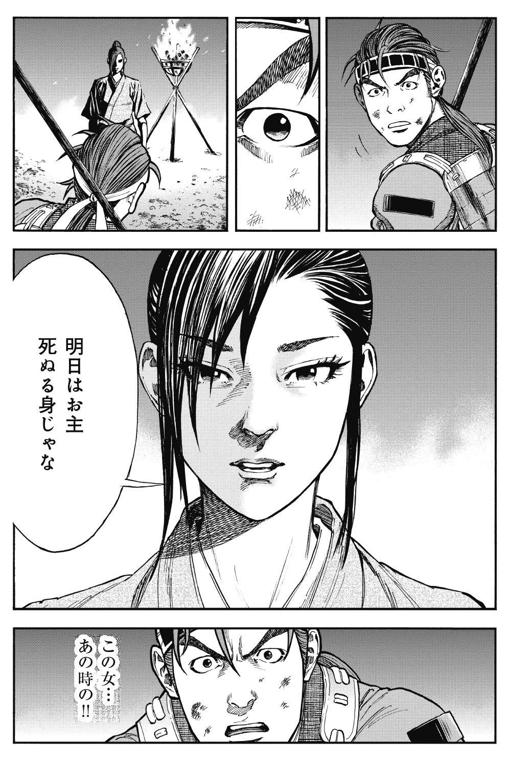 真田太平記 第1話「高遠落城」①sanada2-1-3.jpg