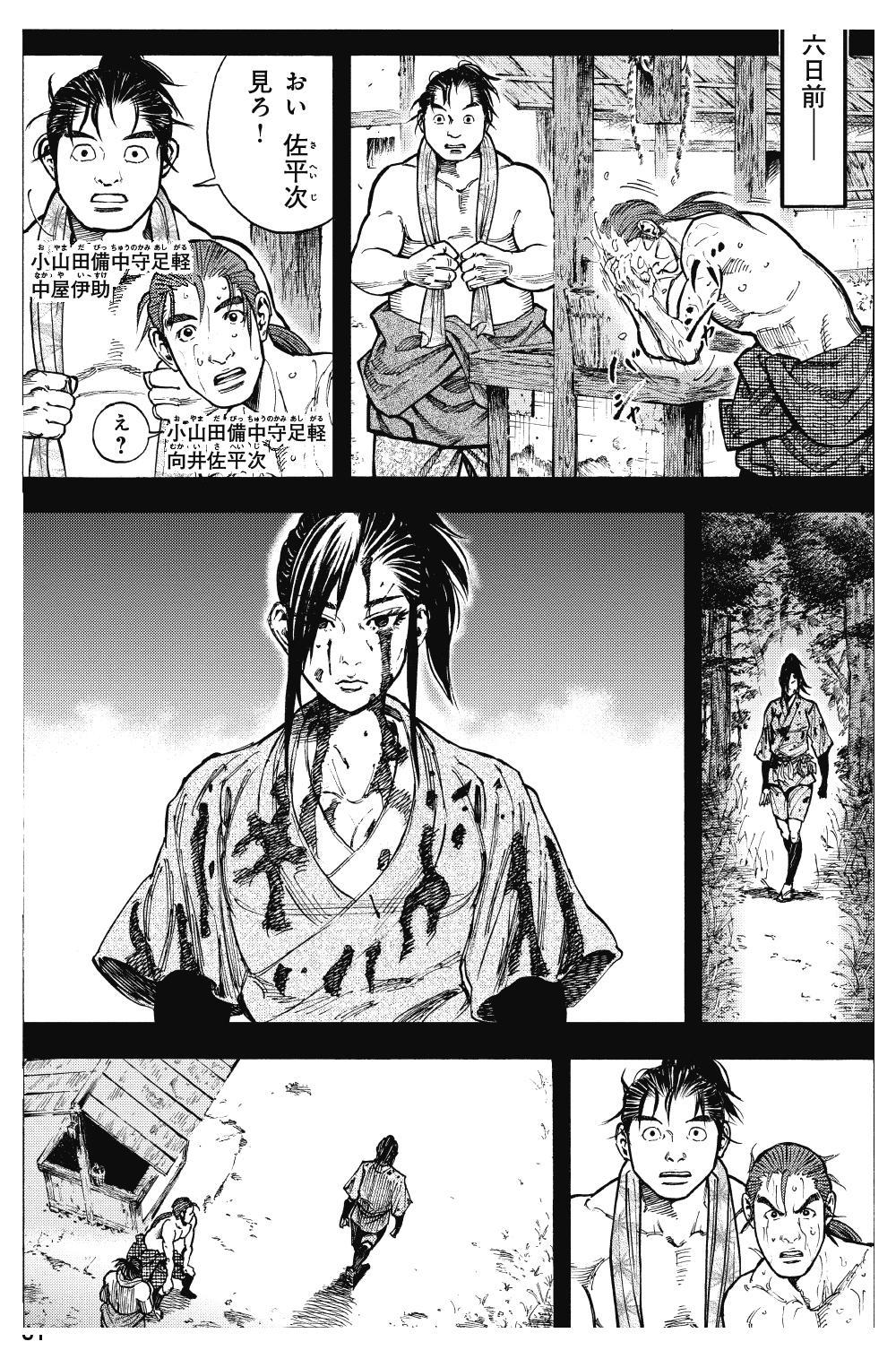 真田太平記 第1話「高遠落城」①sanada2-1-4.jpg