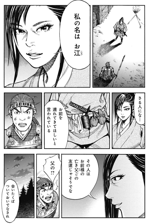 真田太平記 第1話「高遠落城」①sanada2-1-6.jpg