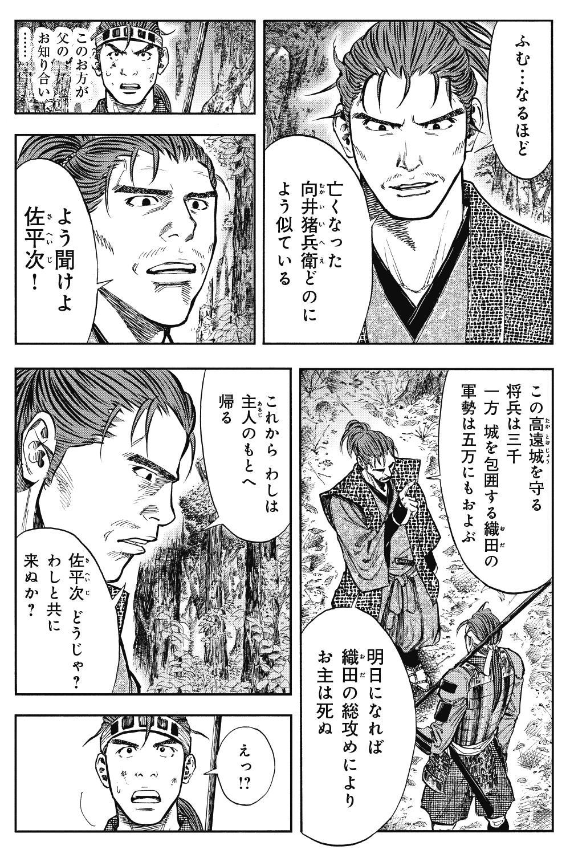 真田太平記 第1話「高遠落城」①sanada2-1-7.jpg