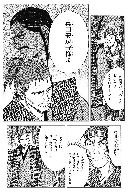 真田太平記 第1話「高遠落城」①sanada2-1-8.jpg