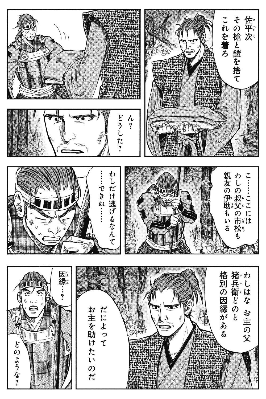 真田太平記 第1話「高遠落城」①sanada2-1-9.jpg