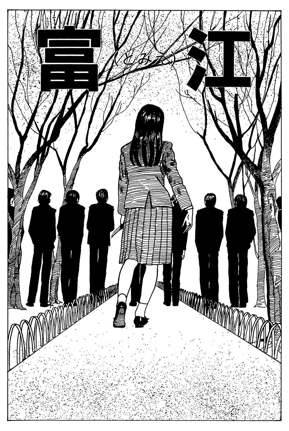 伊藤潤二傑作集 第1話「富江」①tomie1-1-1.jpg