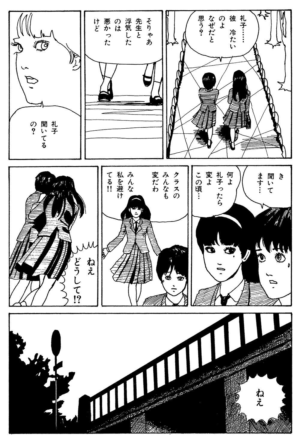 伊藤潤二傑作集 第1話「富江」①tomie1-1-10.jpg