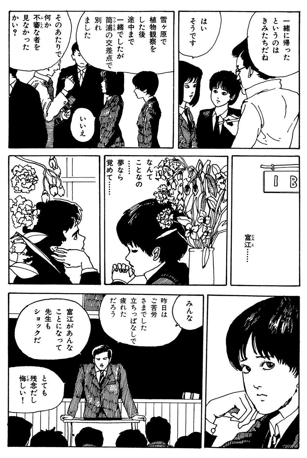 伊藤潤二傑作集 第1話「富江」①tomie1-1-3.jpg