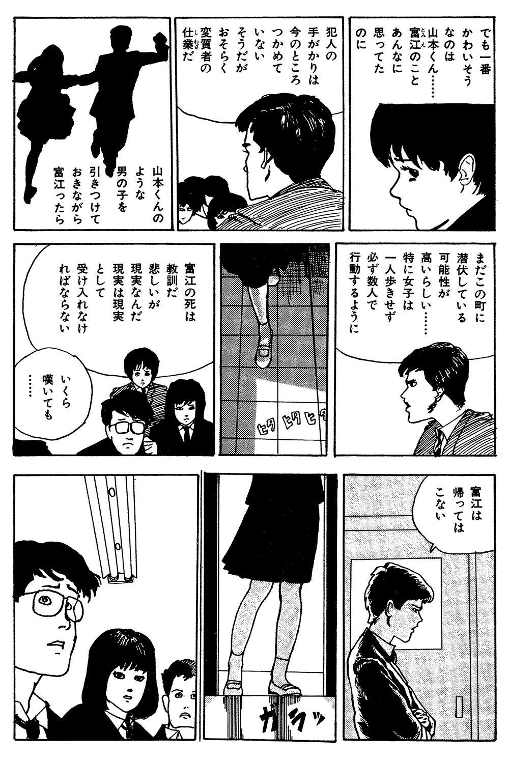 伊藤潤二傑作集 第1話「富江」①tomie1-1-4.jpg