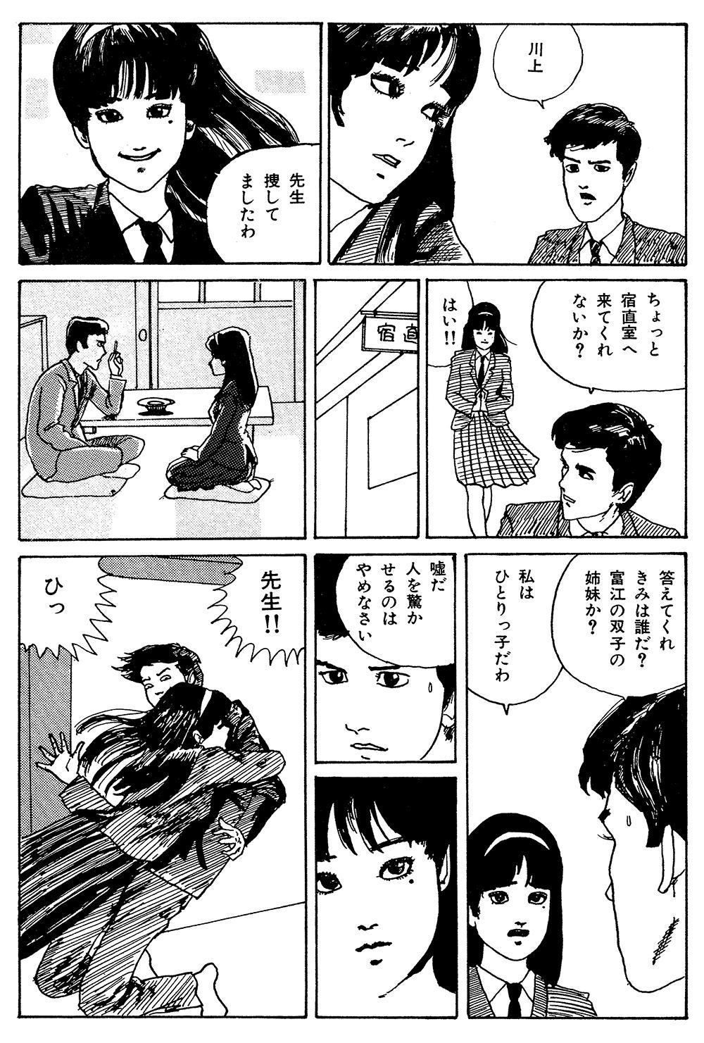 伊藤潤二傑作集 第1話「富江」①tomie1-1-7.jpg