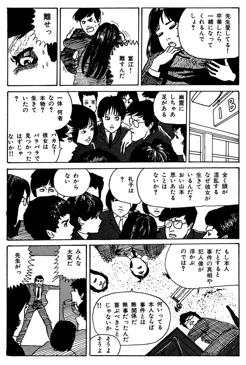 伊藤潤二傑作集 第1話「富江」①tomie1-1-8.jpg