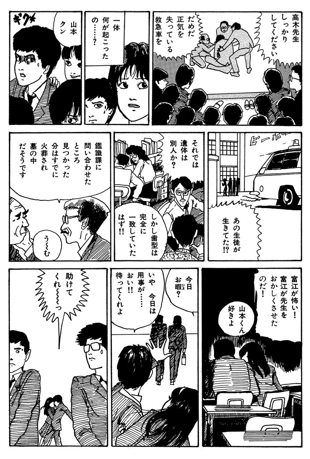 伊藤潤二傑作集 第1話「富江」①tomie1-1-9.jpg