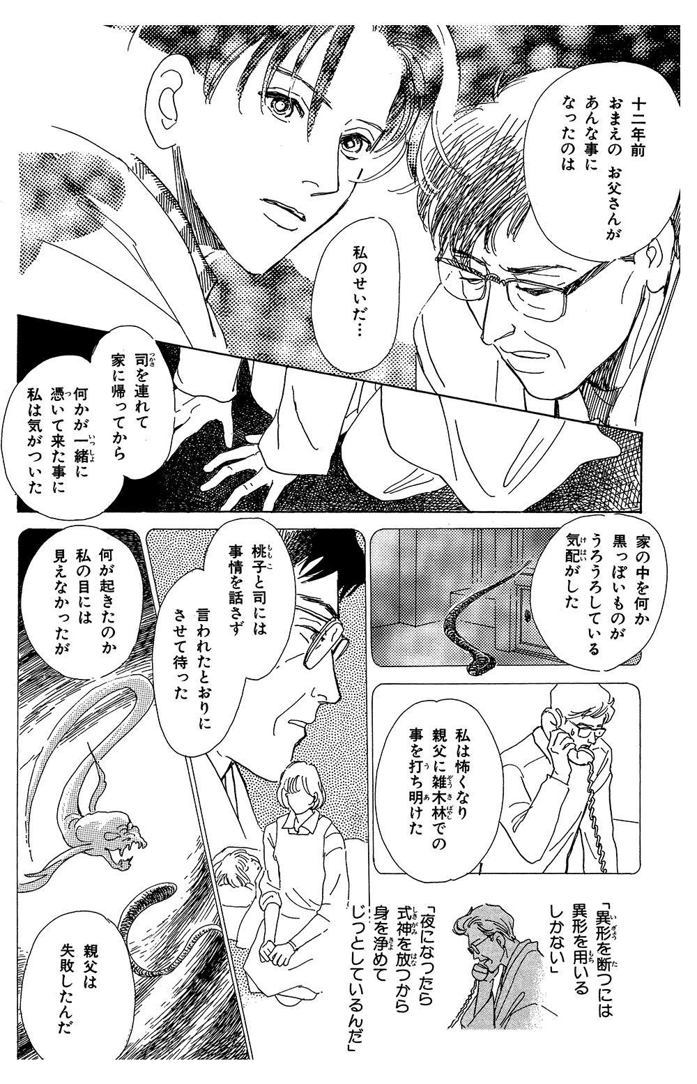 百鬼夜行抄 第1話「闇からの呼び声」⑤hyakki1-5-1.jpg
