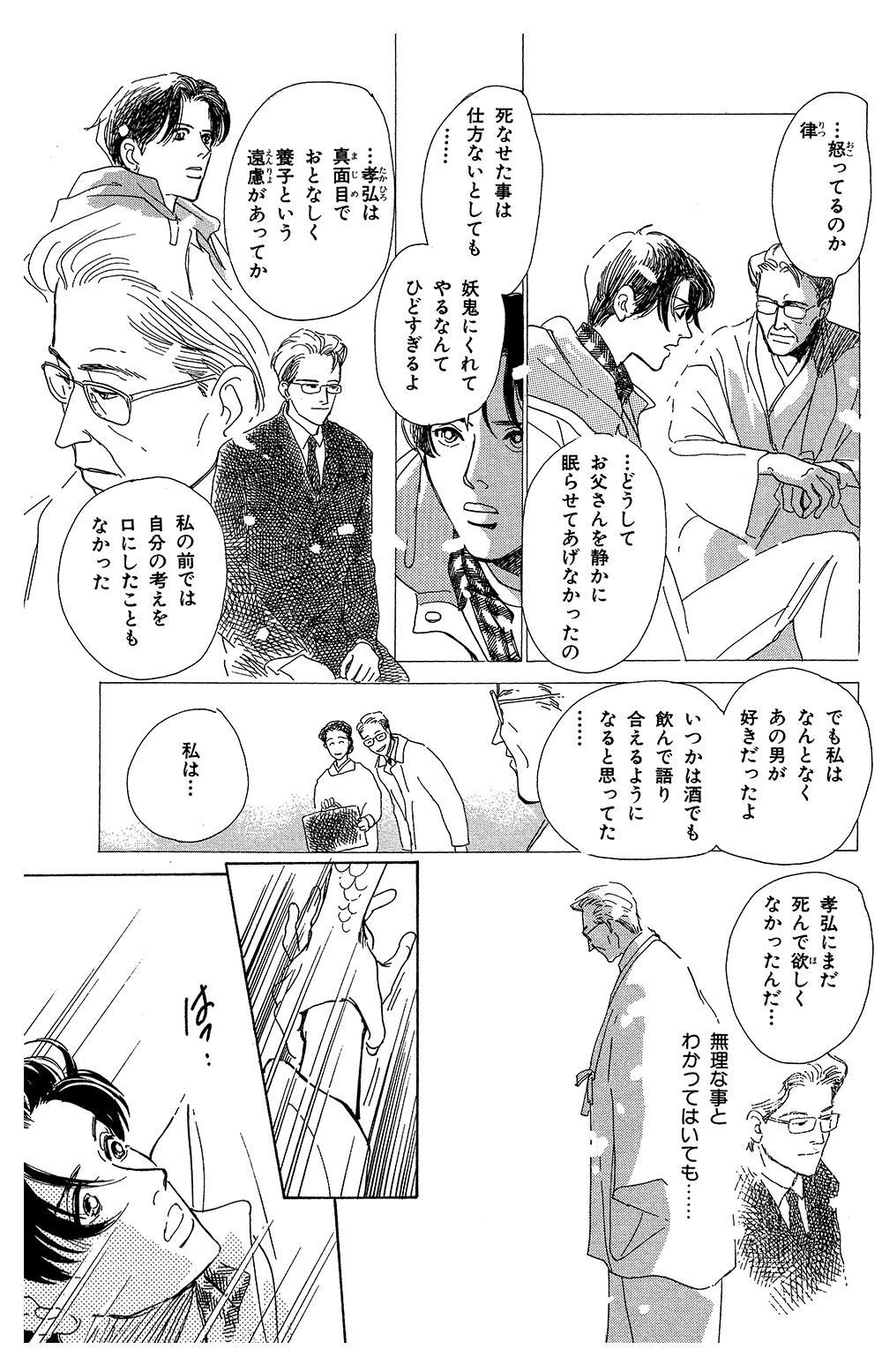 百鬼夜行抄 第1話「闇からの呼び声」⑤hyakki1-5-10.jpg