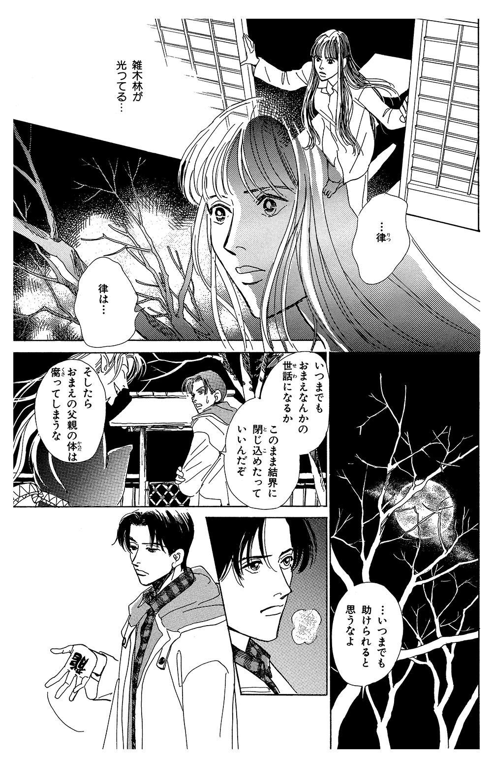 百鬼夜行抄 第1話「闇からの呼び声」⑤hyakki1-5-12.jpg
