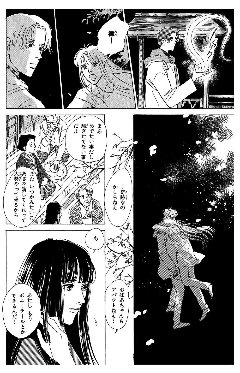 百鬼夜行抄 第1話「闇からの呼び声」⑤hyakki1-5-13.jpg