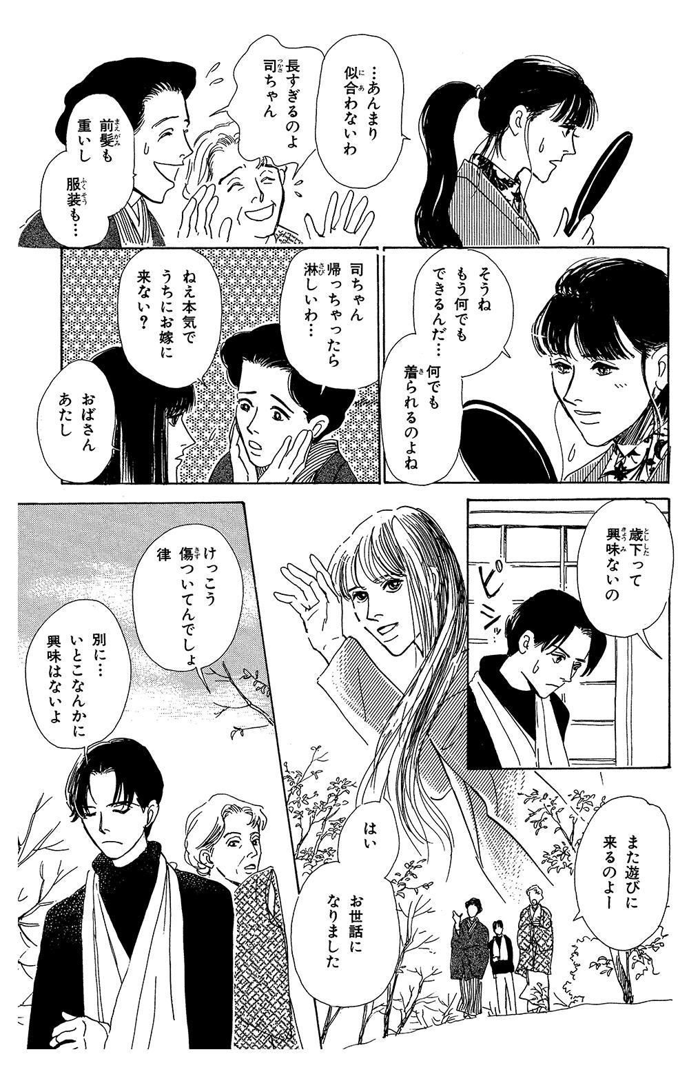 百鬼夜行抄 第1話「闇からの呼び声」⑤hyakki1-5-14.jpg