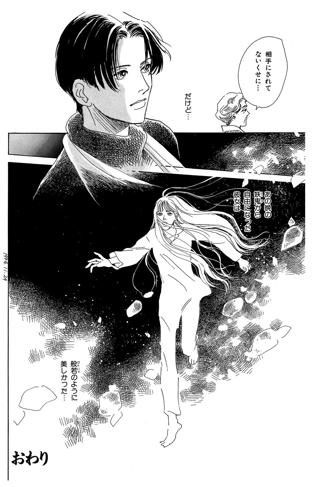 百鬼夜行抄 第1話「闇からの呼び声」⑤hyakki1-5-15.jpg