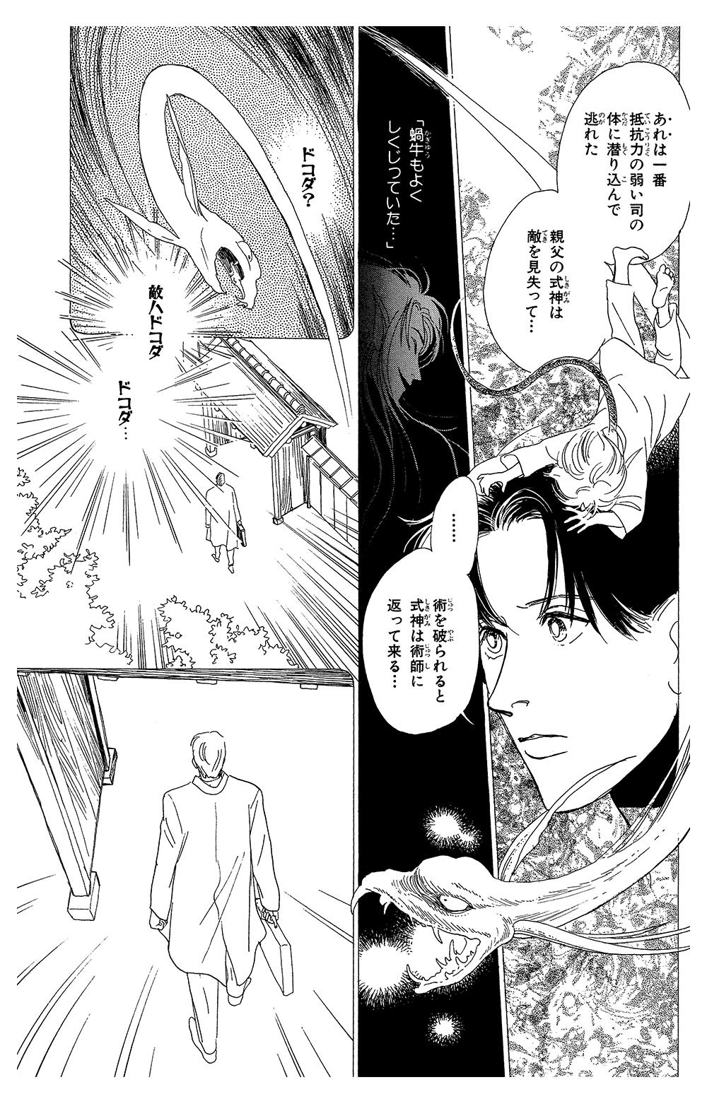 百鬼夜行抄 第1話「闇からの呼び声」⑤hyakki1-5-2.jpg