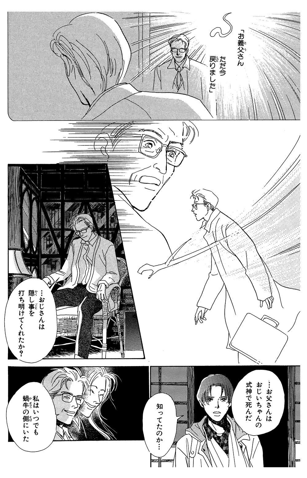 百鬼夜行抄 第1話「闇からの呼び声」⑤hyakki1-5-3.jpg