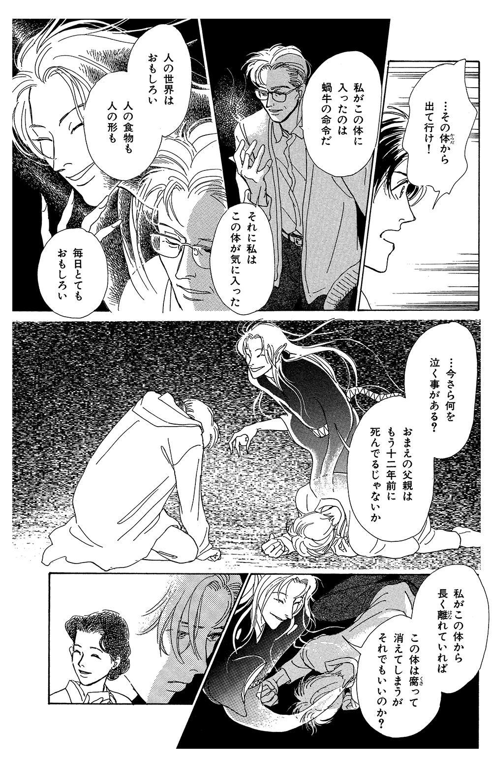 百鬼夜行抄 第1話「闇からの呼び声」⑤hyakki1-5-4.jpg