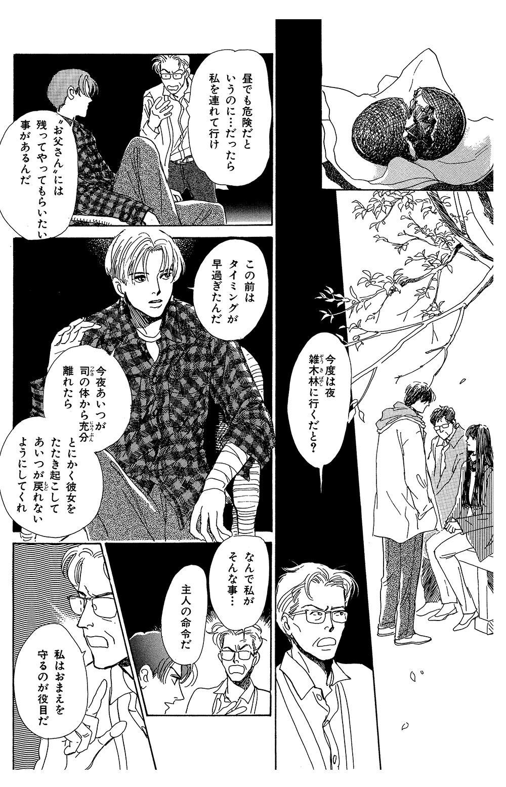 百鬼夜行抄 第1話「闇からの呼び声」⑤hyakki1-5-5.jpg