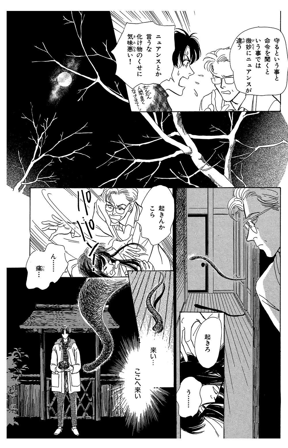 百鬼夜行抄 第1話「闇からの呼び声」⑤hyakki1-5-6.jpg