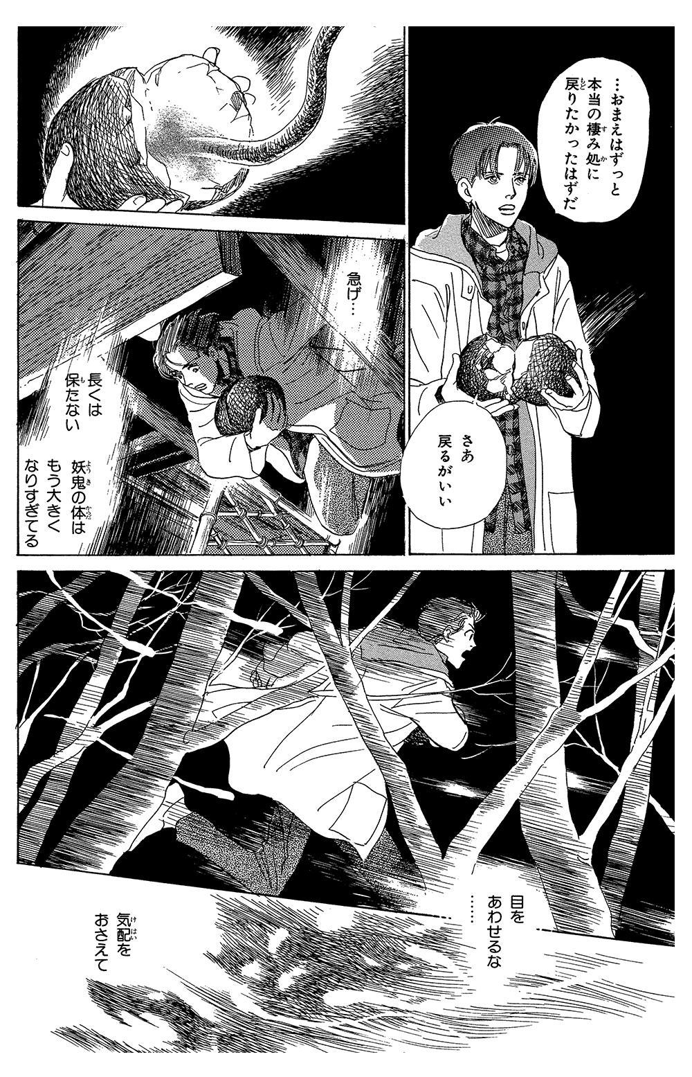 百鬼夜行抄 第1話「闇からの呼び声」⑤hyakki1-5-7.jpg