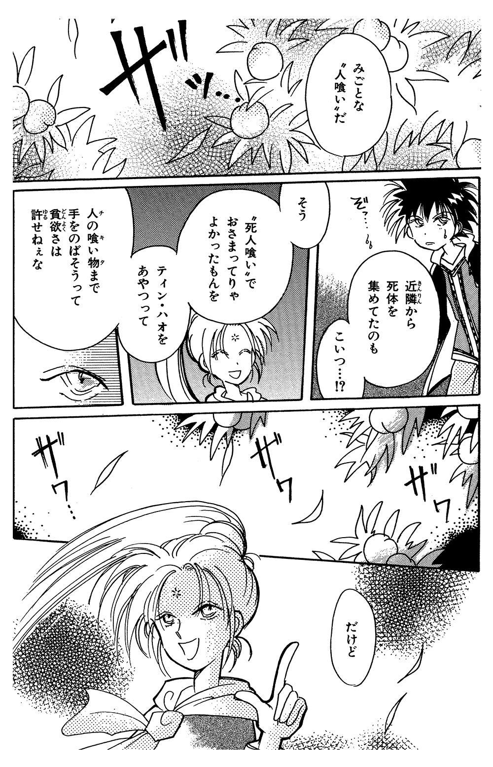 chikita2-2-5.jpg