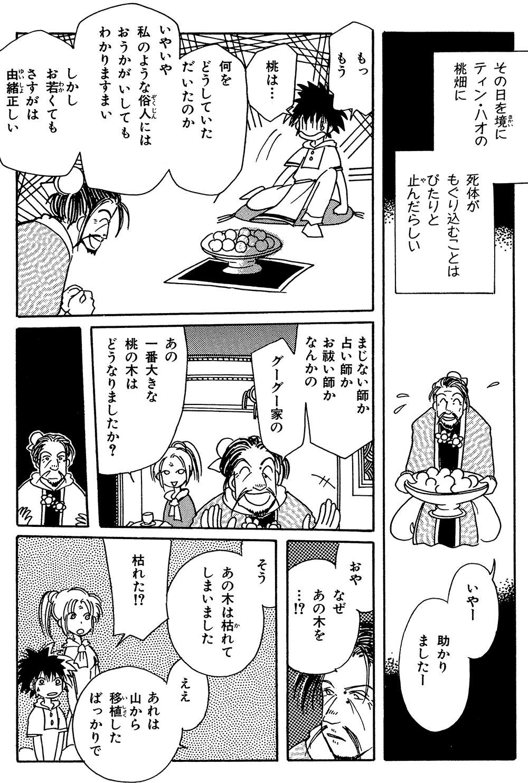 chikita2-2-8.jpg