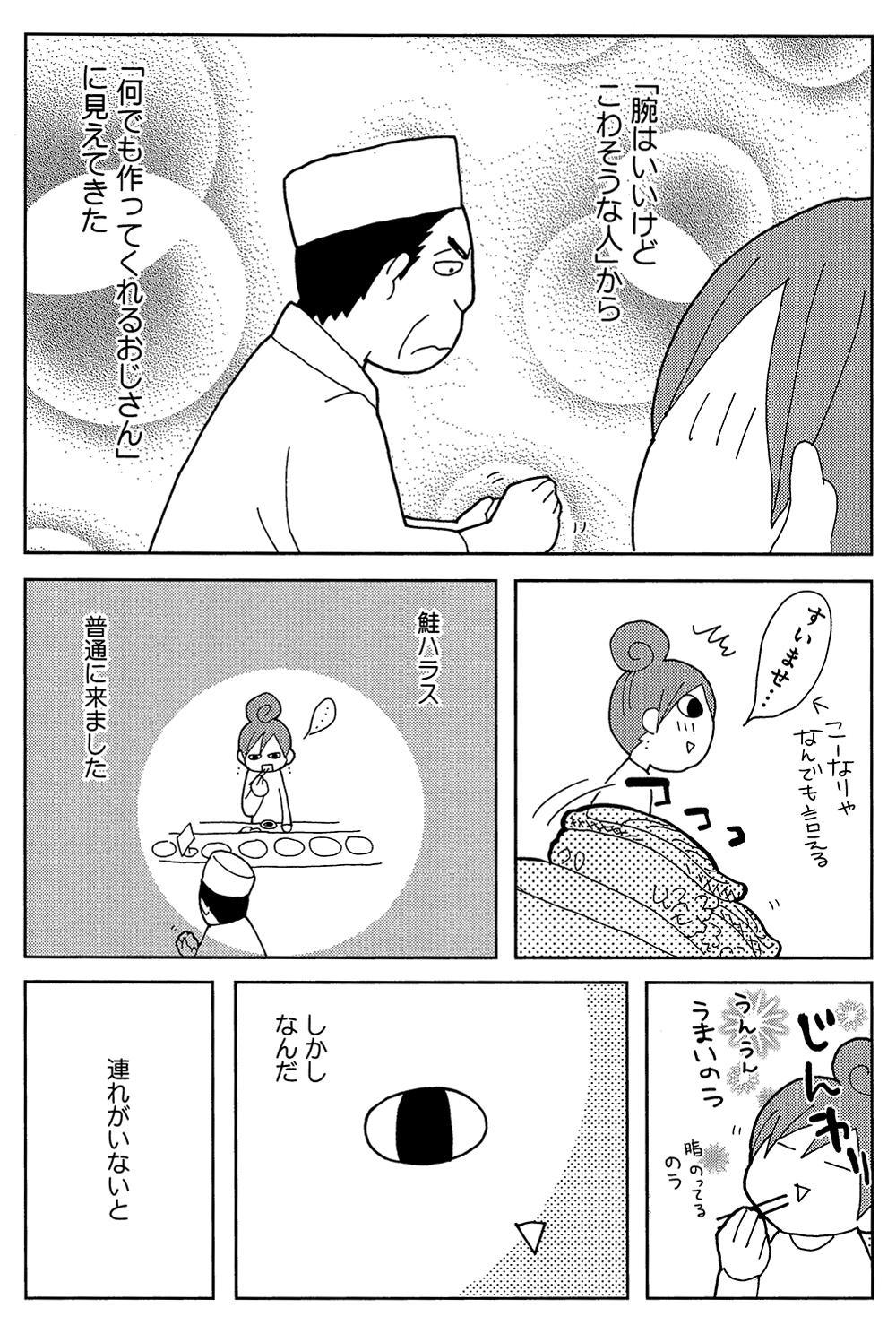 yeah! おひとりさま 第2話「ひとり回転寿司」ohitori2-11.jpg