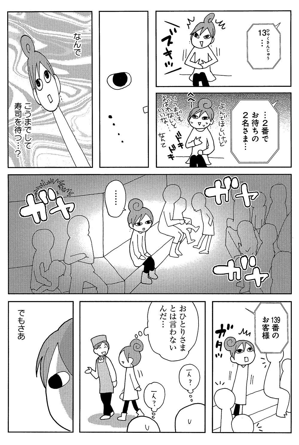yeah! おひとりさま 第2話「ひとり回転寿司」ohitori2-4.jpg