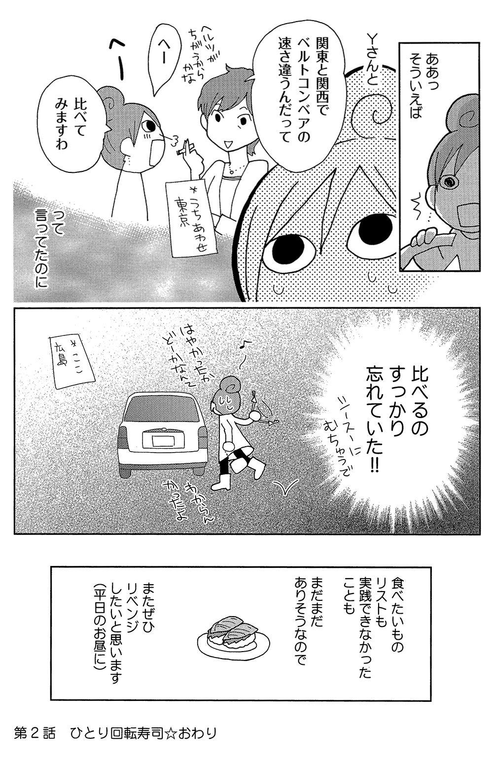 yeah! おひとりさま 第2話「ひとり回転寿司」ohitori2-14.jpg