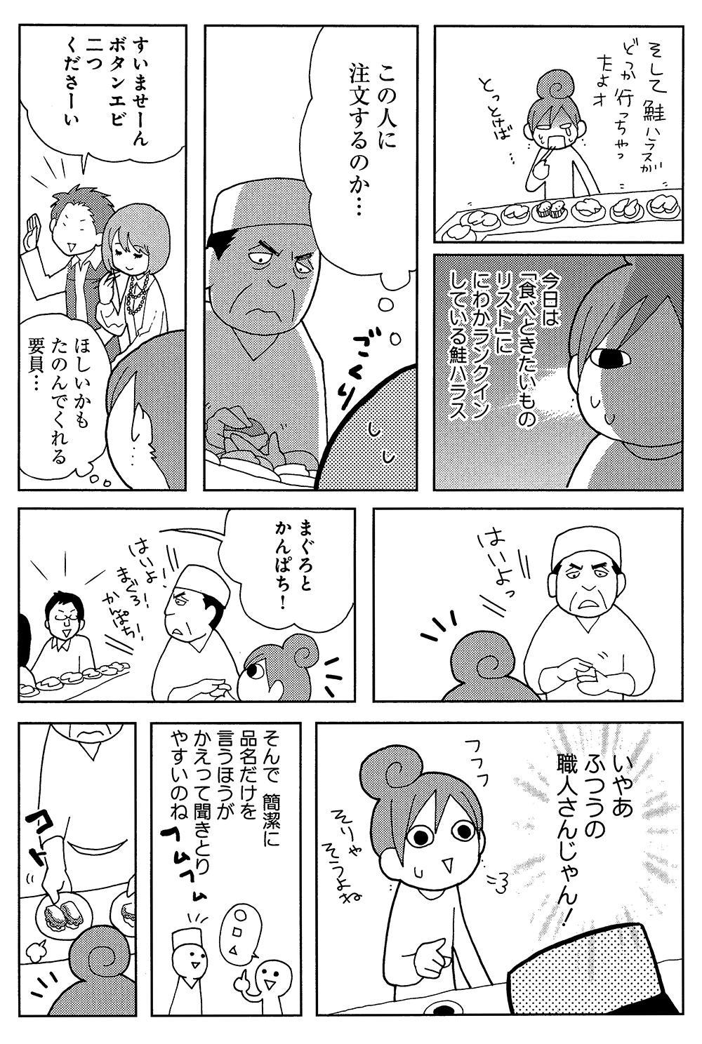 yeah! おひとりさま 第2話「ひとり回転寿司」ohitori2-9.jpg