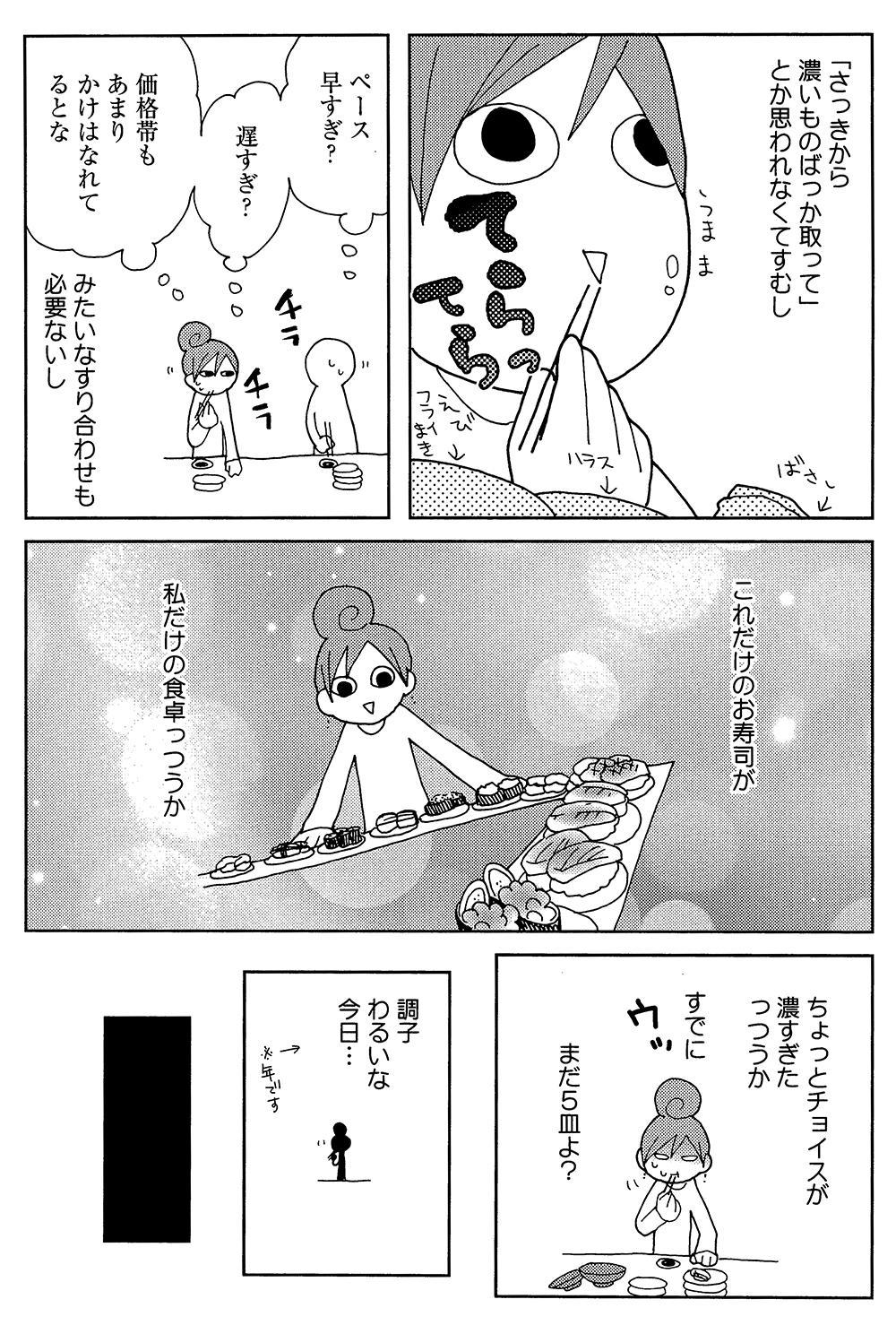 yeah! おひとりさま 第2話「ひとり回転寿司」ohitori2-12.jpg
