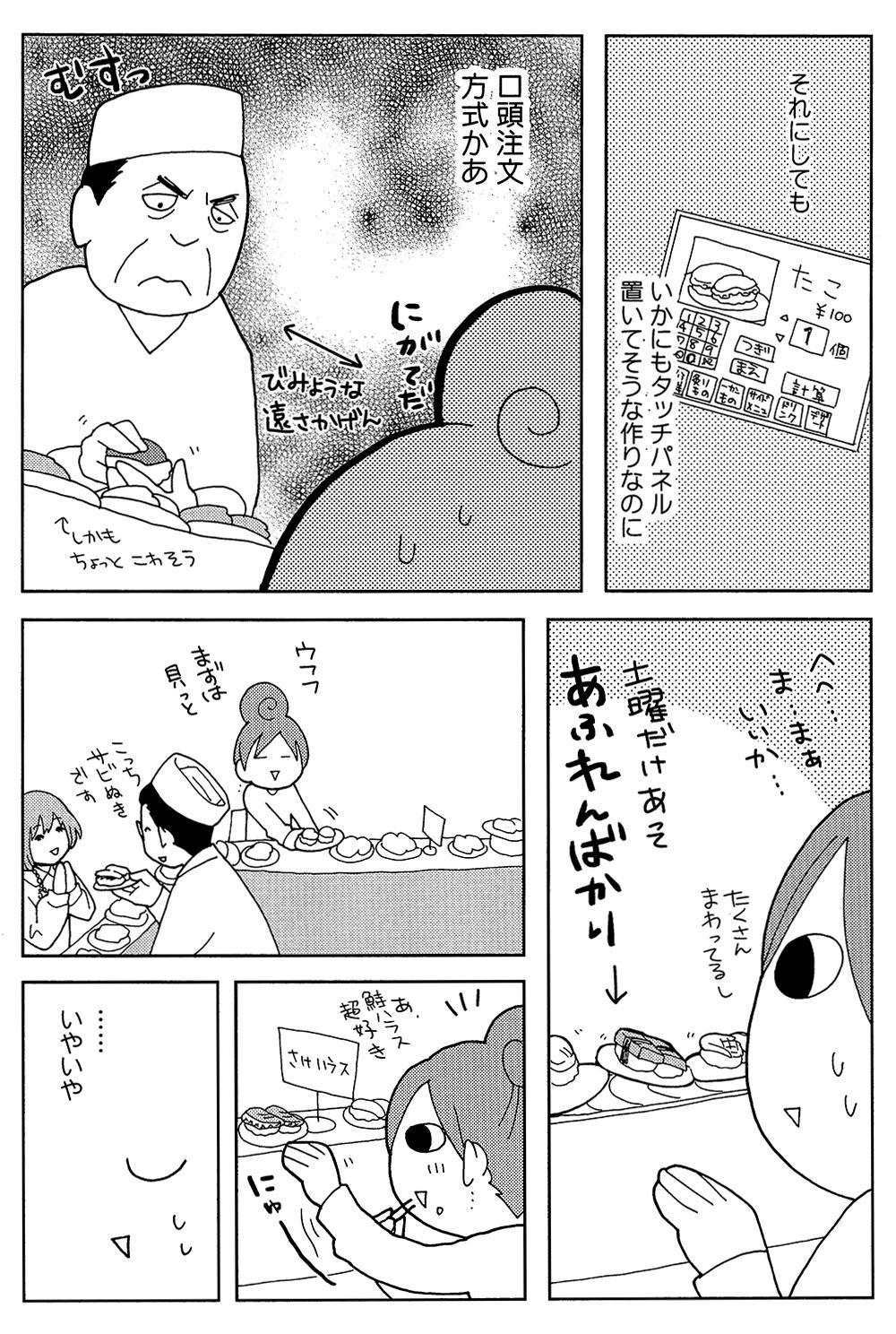 yeah! おひとりさま 第2話「ひとり回転寿司」ohitori2-7.jpg